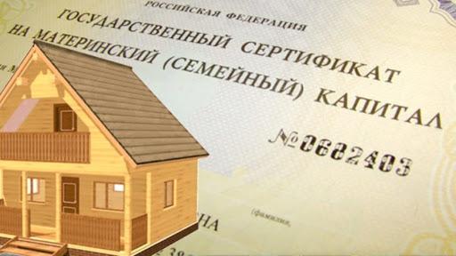 Капитал на жильё
