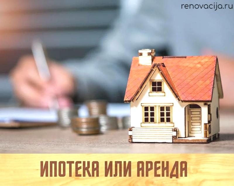 Ипотека аренда квартира